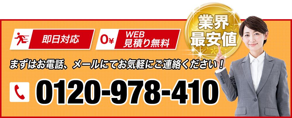 即日対応見積もり無料まずはお電話、メールにてお気軽にご連絡ください!0120-978-410