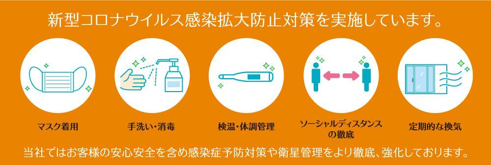 防建の新型コロナウイルス感染拡大防止対策