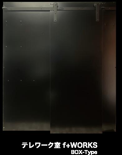 テレワーク室 f+WORKS BOX-Type
